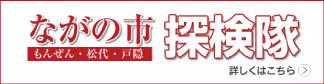 長野市探検隊